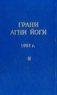 Грани Агни Йоги: Т. 2: 1961 г. (сост. Данилов Б.А.)