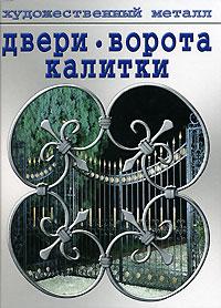 Двери, ворота, калитки в с андреев заборы ворота калитки двери для загородного дома