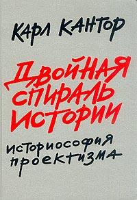 Zakazat.ru Двойная спираль истории: Историософия проектизма: Т. 1: Общие проблемы. Кантор К.М.