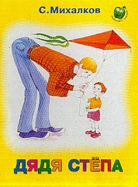 Дядя Степа (худ. Сазонова Т.П., Прытков Ю.А.)