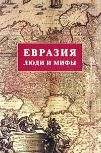 Евразия: Люди и мифы: Сборник статей (под ред., сост. Панарина С.А.) ISBN: 5-8062-0071-X