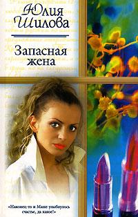 Юлия Шилова Запасная жена