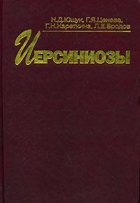 Н. Д. Ющук, Г. Я. Ценева, Г. Н. Кареткина, Л. Е. Бродов Иерсиниозы