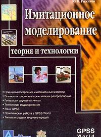 Рыжиков Ю.И. Имитационное моделирование: Теория и технологии валерий строгалев имитационное моделирование