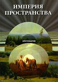 Zakazat.ru Империя пространства