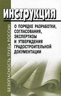 Инструкция о порядке разработки, согласования, экспертизы и утверждения градостроительной документации
