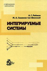 А. Г. Рейман, М. А. Семенов-тян-Шанский Интегрируемые системы бра citilux аттика cl416311
