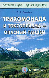 Интеллект и труд - против паразитов. Книга 2. Трихомонада и токсоплазма - опасный тандем