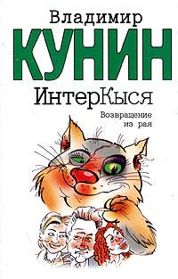 Владимир Кунин ИнтерКыся. Возвращение из рая