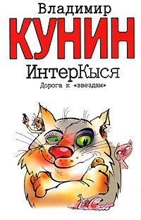 """Владимир Кунин ИнтерКыся. Дорога к """"звездам"""""""
