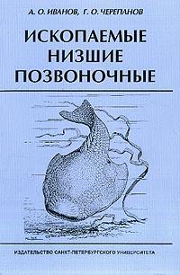 Ископаемые низшие позвоночные: Учебное пособие для вузов