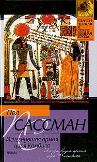 Пол Сассман Исчезнувшая армия царя Камбиса исчезнувшая азбука