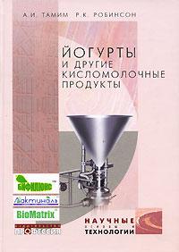 А. И. Тамим, Р. К. Робинсон. Йогурты и другие кисломолочные продукты