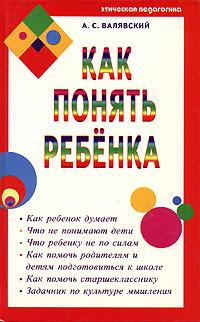 А. С. Валявский Как понять ребенка чартер для всех