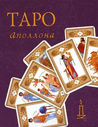 Вера Склярова Таро Аполлона (набор из 22 карт) набор таро для всех книга и таро универсальный ключ иса доннели