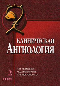 Под редакцией А. В. Покровского Клиническая ангиология. В 2 томах. Том 2 заболевания периферических артерий руководство