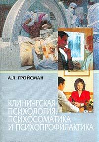 Клиническая психология, психосоматика и психопрофилактика: Монография