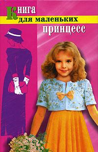 Книга для маленьких принцесс