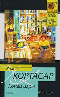 Хулио Кортасар Конец игры ISBN: 978-5-17-056666-2 хулио кортасар конец игры