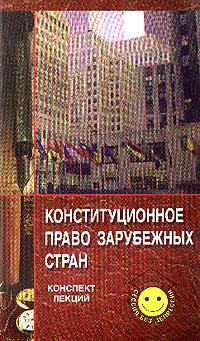 Конституционое право зарубежных стран: Конспект лекций: Учебное пособие для вузов