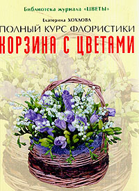 Хохлова Е. Корзина с цветами