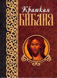 Краткая Библия библия ветхий и новый завет