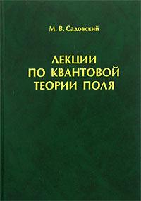 М. В. Садовский Лекции по квантовой теории поля