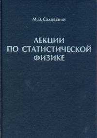 купить М. В. Садовский Лекции по статистической физике по цене 295 рублей
