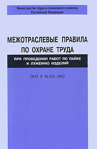 Межотраслевые правила по охране труда при проведении работ по пайке и лужению изделий. ПОТ Р М-022-2002