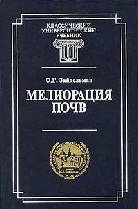 Ф. Р. Зайдельман Мелиорация почв алексей михайлович прокашев генезис и эволюция почв бассейна вятки