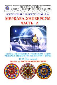 Меркаба-Универсум. Часть 2. Система многослойных торсионных защит
