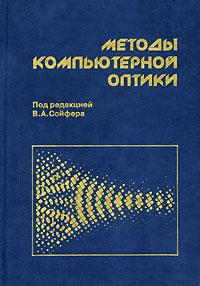 Методы компьютерной оптики. Под редакцией В. А. Сойфера