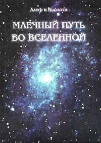 Алеф и Виолота Млечный путь во Вселенной книга алеф мастер храма кролули а