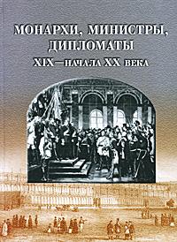 Монархи, министры, дипломаты XIX - начала XX века