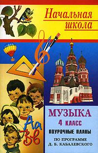 Музыка. 4 класс. Поурочные планы по программе Д. Б. Кабалевского