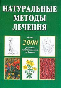 Натуральные методы лечения. Около 2000 рецептов нетрадиционной медицины