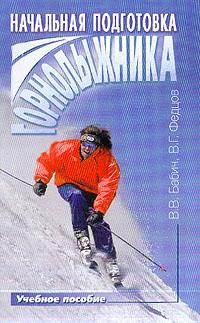 Начальная подготовка горнолыжника: Учебно-практическое пособие