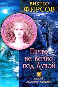 Ничто не вечно под Луной. Второй характер женщины. Виктор Фирсов