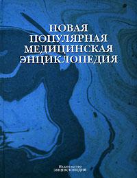 Новая популярная медицинская энциклопедия билич г зигалова е популярная медицинская энциклопедия