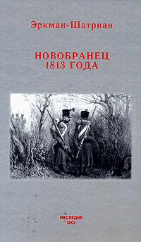 Эркман-Шатриан Новобранец 1813 года