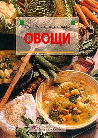 Овощи золотая книга целителей разных стран
