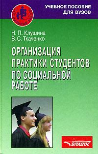 Организация практики студентов по социальной работе