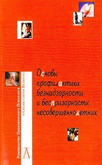 Основы профилактики безнадзорных и беспризорных несовершеннолетних (под ред. Мустаевой Ф.А.)