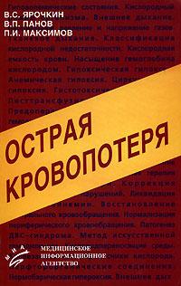 Острая кровопотеря. B. C. Ярочкин, В. П. Панов, П. И. Максимов