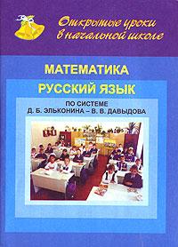 Открытые уроки в начальной школе. Математика. Русский язык. По системе Д. Б. Эльконина-В. В. Давыдова