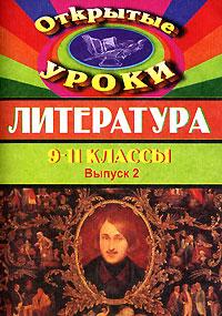 Косивцова Л.И. Открытые уроки по литературе. 9-11 классы. Выпуск 2