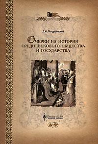 Д. М. Петрушевский Очерки из истории средневекового общества и государства 10 франков 1953 года