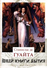 Змей Книги Бытия. В 3 книгах. Книга 1. Станислас де Гуайта