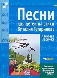 Песни для детей на стихи Виталия Татаринова. Ласковая ласточка