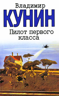 Владимир Кунин Пилот первого класса ISBN: 978-5-17-023043-3, 978-5-9713-3465-1, 978-5-9762-1414-9